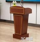 演講台發言台會議室教室報告演講台穩固講台桌可移動迎賓會場木質HM 3C優購
