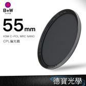 B+W XS-PRO 55mm MRC CPL 免運 高硬度奈米鍍膜超薄框 偏光鏡 捷新公司貨