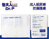成人紙尿褲/包大人紙尿褲/紙尿布/紙尿褲 M號 1包 20片裝(防漏護膚型)