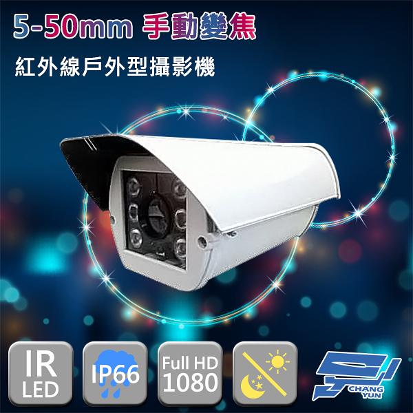 高雄/台南/屏東監視器 5-50mm 手動變焦 高畫質 紅外線 戶外型攝影機 監視器 AHD 200萬畫素 1080P