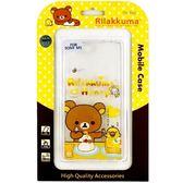 Rilakkuma 拉拉熊  Sony Xperia M5 彩繪透明保護軟套