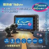 送32G卡『 發現者 T6D plus 』機車前後雙鏡頭行車記錄器/1080p/Wifi/GPS軌跡/手機APP/TS碼流/WDR