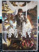 挖寶二手片-P10-053-正版DVD-日片【牙狼 蒼哭魔龍】-本篇97分鐘+特典106分鐘