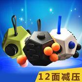 美國FidgetCube二代減壓骰子12面解壓魔方成人抗煩躁焦慮