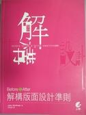 【書寶二手書T1/網路_YCP】解構版面設計準則_麥克韋德
