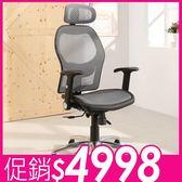 邏爵LOGIS  新洛亞專利網布 全網透氣 電腦椅 辦公椅 主管椅 G60AS