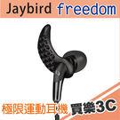 現貨 Jaybird Freedom 藍芽 運動耳機 (碳石黑),美國鐵人三項指定品牌,分期0利率,宙宣代理公司貨