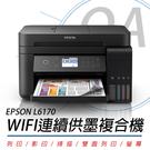 【高士資訊】EPSON L6170 雙網...
