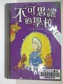 【書寶二手書T1/兒童文學_HTF】不可思議的學校_劉清彥, 克利斯‧瑞