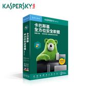 【Kaspersky 卡巴斯基】全方位安全軟體 2020 1台裝置/1年授權 (2020KTS 1D1Y盒裝)