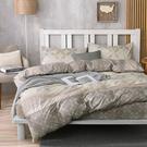 床包被套組 四件式雙人兩用被床包組/朱利安咖/美國棉授權品牌[鴻宇]台灣製2033