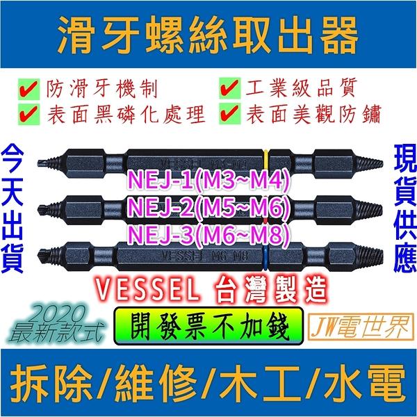 VESSEL威威斷頭滑牙螺絲取出器 NEJ-2 M5~M6 [電世界1872-2]