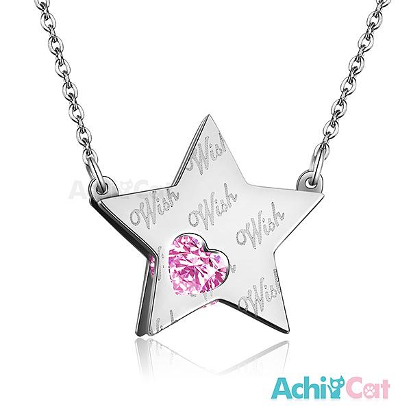 AchiCat 鋼項鍊 珠寶白鋼 鑲愛許願星 愛心星星 送刻字 銀色款 C4106