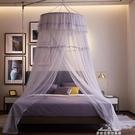 新款圓頂蚊帳吊頂掛式公主風家用1.5m1.8m1.2米兒童床簡易免安裝 交換禮物YXS