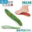 【海夫健康生活館】南良H&H 足弓 支撐型 減壓鞋墊 運動男款 顏色隨機出貨(S/M/L)