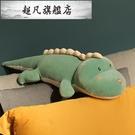 玩偶公仔 可愛恐龍毛絨玩具公仔抱枕睡覺長...