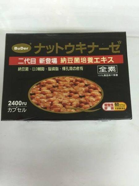BuDer 金納豆 plus 二代目膠曩 60顆(盒)*2盒~全素