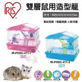 *KING WANG*IRIS《雙層鼠用造型籠-粉252760|藍252737》二色任選【IRIS-PHSC-411】