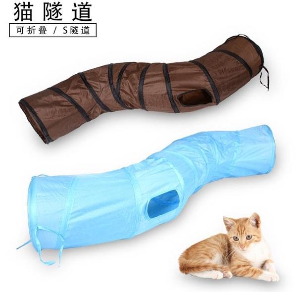 寵物用品 S型彎曲寵物貓隧道 跑道貓通道玩具【宅貓醬】