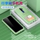 OPPO A9 A5 2020 手機殼 保護套 全包邊卡通防摔軟殼 行李箱 送同款滿屏螢幕貼 保護殼