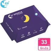 愛康 抗菌衛生棉夜用加長型33cm(6片/包)