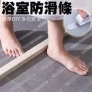 5條組 浴室防滑貼片 防滑貼片 止滑貼 防滑片 止滑墊 防滑條 止滑 樓梯台階 長輩 小孩