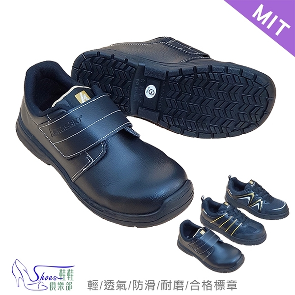 安全鞋.MIT檢驗合格.魔鬼氈款.Kawasaki車縫耐穿耐磨安全鋼頭鞋【鞋鞋俱樂部】【137-K8832】