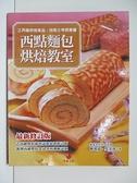 【書寶二手書T1/進修考試_EOV】西點麵包烘焙教室:乙丙級烘焙食品技術士考照專書(十版)_