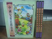 【書寶二手書T4/兒童文學_QBO】中國兒童民間故事_6~9冊間_4本合售