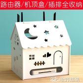 無線路由器收納盒四天線桌面多功能家用機頂盒置物架插排插座收納 原野部落