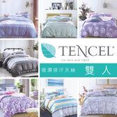 *華閣床墊寢具*吸濕排汗天絲床罩組-雙人  柔軟親膚  抗皺透氣   多款花色