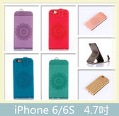 iPhone 6/6S (4.7吋) 壓花上下開皮套 磁吸 皮套 手機殼 保護殼 手機套 保護套 外殼 背殼