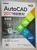 【書寶二手書T6/進修考試_D6Y】TQC+ AutoCAD 2017特訓教材(基礎篇)_吳永進