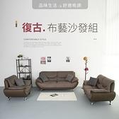 【IDEA】復古配色布藝沙發組 雙人沙發【KC-004】