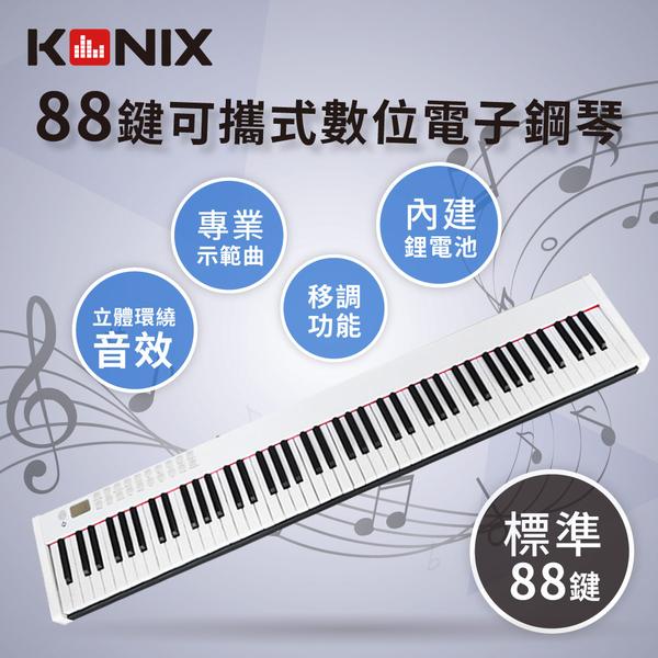 【KONIX】88鍵可攜式數位電子鋼琴 S400 數位鋼琴 電鋼琴 鋰電池充電 附專用防塵套-優雅白