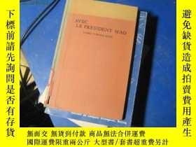 二手書博民逛書店7824(精裝)AVEC罕見LE PRESIDENT MAO19