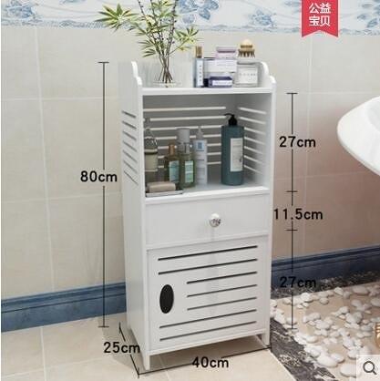置物架浴室收納櫃落地置地式儲物櫃-7888-4(40x25x80)