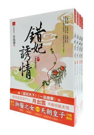 錯妃誘情:套書<1 4卷>(完)