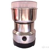 咖啡豆打粉機超細中藥材研磨機家用干磨小型磨研器五谷雜糧磨粉機220V 聖誕節全館免運
