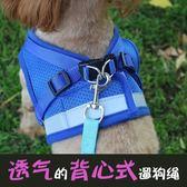 狗狗牽引繩背心式泰迪狗狗鏈子小型犬中型犬加長狗繩子寵物遛狗繩