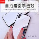 3C便利店 iPhone系列 鏡面鋼化玻璃手機殼 孔位精準 自拍補妝鏡 鋼化耐刮鏡面 矽膠不傷機