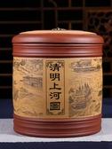 茶葉罐紫砂茶葉罐普洱茶餅罐七餅普洱罐密封罐陶瓷大號茶葉桶家用【快速出貨八折搶購】