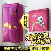 掛壁式折疊烘干機家用速干衣大容量小型烘干衣機寶寶烤衣服風干器  (pink Q時尚女裝)