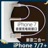 iPhone 7 Plus 4.7/5.5吋 音源+充電二合一轉接線 USB傳輸線 聽歌 音頻 多功能一體版 Apple蘋果專用