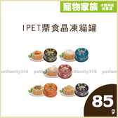 寵物家族-IPET鼎食晶凍貓罐85g*12入-各口味可選