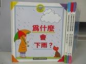 【書寶二手書T7/少年童書_E4L】為甚麼會下雨?_為甚麼會有風?_為什麼天空是藍的?等_共4本合售