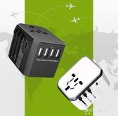 轉換器-全球通用轉換插頭充電器日本韓國泰國歐美香港出國旅行插座轉換器  東川崎町