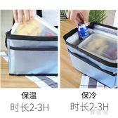保溫包便當手提包保溫袋野餐飯盒儲奶鋁箔加厚便攜式冰包大號四季IP5274【雅居屋】
