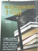 【書寶二手書T5/勵志_ATX】畢業紀念冊給我的十句話_李禾禾