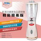 【FL生活+】TSL新潮流健康食品調理機~輕鬆簡易版 (TSL-122-1)果汁~冰沙~副食品~2萬轉~果汁機~免運